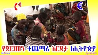የጀርመን ተጨማሪ እርዳታ ለኢትዮጵያ - German help to Ethiopia - DW