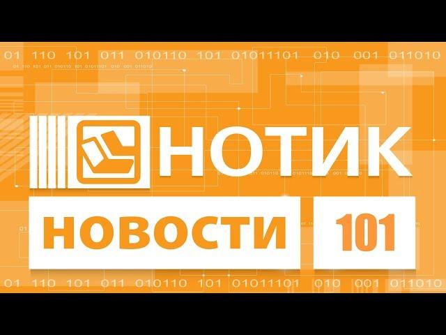 Нотик Новости - квантовые точки и на стеклах лазером заточки