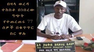 Ethiopia: በዛላ ወረዳ ተከስቶ በነበረው ግጭት የተጠረጠሩ 77 ሰዎች በቁጥጥር ስር ዋሉ