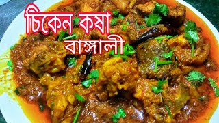 chicken kosha in bengali style| Chicken recipe | mangsho ranna, chicken recipe bangla