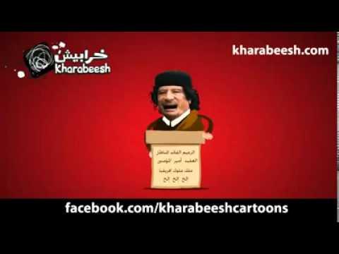خطاب القذافي من موجة كوميدي