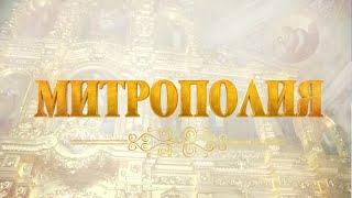 Митрополия. Выпуск от 21.02.2021