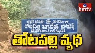 దుర్భర జీవితం గడుపుతోన్న నిర్వాసితులు..! hmtv Special Focus On Thotapalli Project Expats Problems