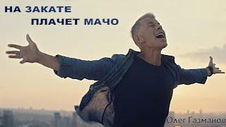 Клип Олегушка Газманов - На закате плачет мачо