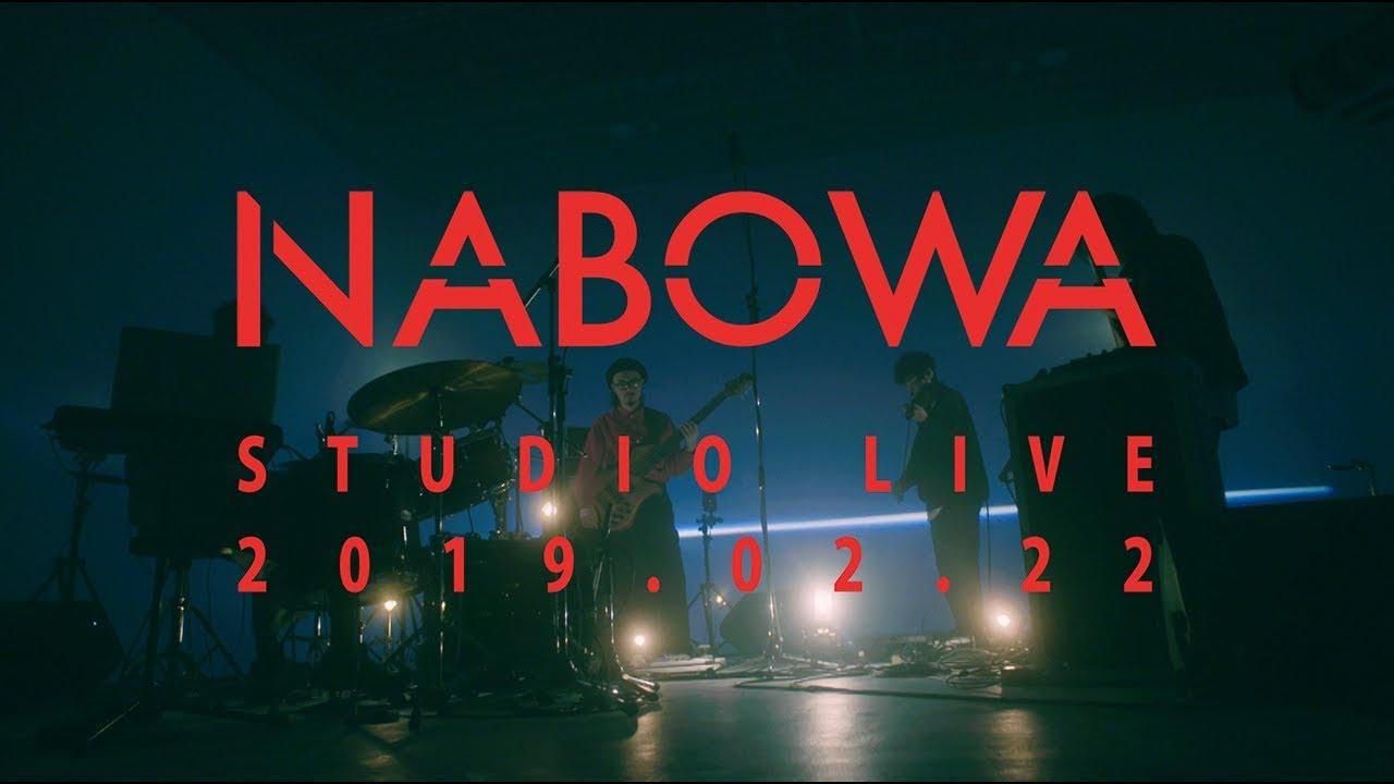 NABOWA - 2019.02.22 に行われたスタジオライブの映像約39分を公開 thm Music info Clip