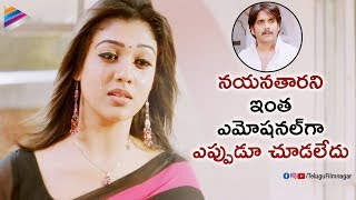 Nayanthara Gets Emotional about Nagarjuna | BOSS I Love You Telugu Movie | Shriya | Telugu FilmNagar