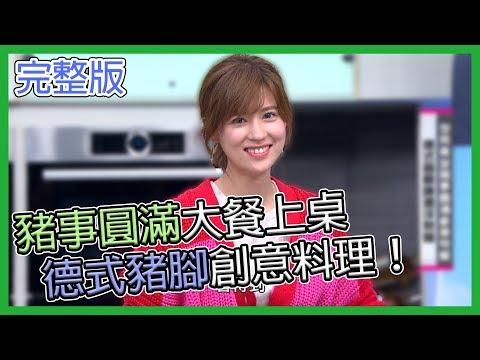 台綜-型男大主廚-20190124 蝦咪!原來德式豬腳還能創意料理?型男獻上豬事圓滿大餐!