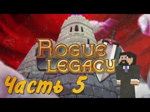 Прохождение Rogue Legacy - Чaсть 5 : Подготовка к переходу в лес