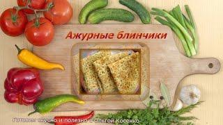 Ажурные блинчики. Готовим вкусно и полезно с Ольгой Косенко
