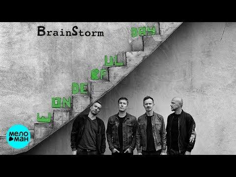 BrainStorm  -  Wonderful Day (Альбом 2018)