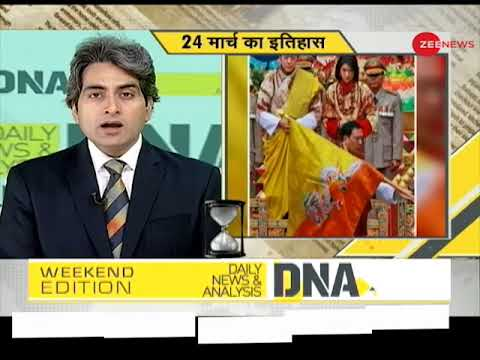 DNA: Today in History, March 24, 2018