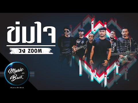 ข่มใจ วงzoom  [Official Musicvideo]