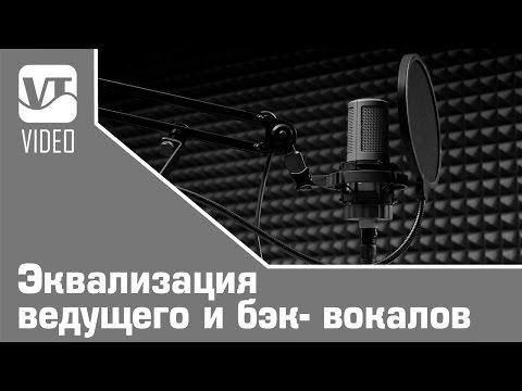Эквализация ведущего и бэк- вокалов от Bobby Owsinski