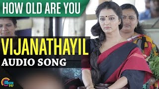 How Old Are You - Vijanathayil- How Old Are You |Manju Warrier| Kunchako Boban| Kanika| Full Song HD Audio