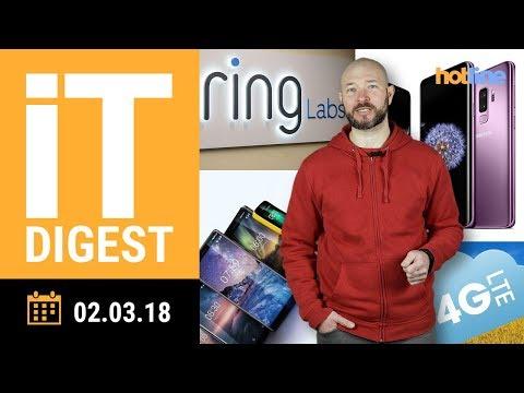 IT Digest: главные анонсы MWC 2018 и другие новости