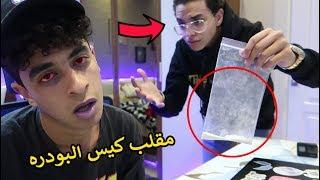 مقلب انا مدمن مخدرات في صاحبي ! (فشل المقلب) | محمد خالد