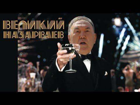 Все секреты коррупционной империи Назарбаева!!!