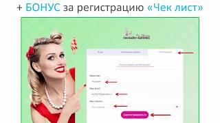 """Регистрация Нового Кандидата в системе """"Онлайн бизнес по-женски"""""""