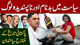 Controversial Politician of Pakistan Ayesha Gulalai Ali Amin Gandapur Aamir Liaquat Jibran Nasir
