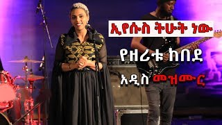 "Ethiopia:- Zeritu Kebede New spiritual song ""Eyesus Tihut New"""