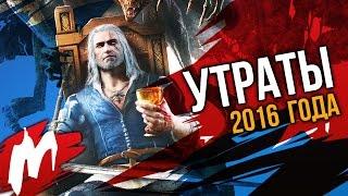 Утраты года   Итоги года - игры 2016   Игромания
