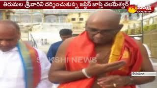 Justice Jasti Chelameswar Visits Tirumala || Tirupati