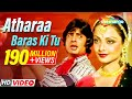 Atharaa Baras Ki Tu - Amitabh Bachchan - Rekha - Suhaag 1979 Songs [HD] - Lata Mangeshkar Mp3