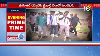 Tough Fight between Three Political Parties in Guntur East Assembly Constituency  News