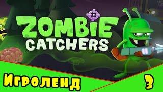 """Мультик игра Охотники на зомби """"Zombie Catchers"""" или монстры против зомби [3] Серия"""