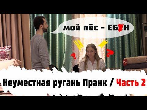 Неуместная Ругань Пранк / Часть 2: Комариная Пи*да