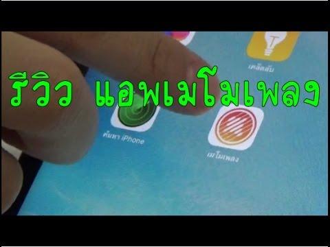 รีวิวแอพเมโมเพลง วิธีใช้แอพ l แอพอัดเสียง