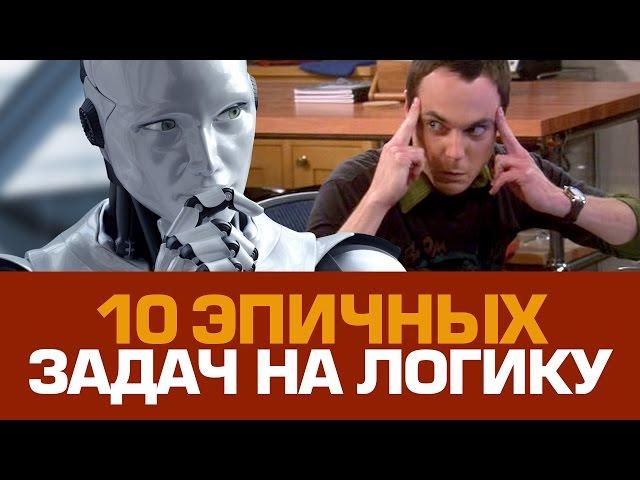 10 эпичных ЗАДАЧ НА ЛОГИКУ
