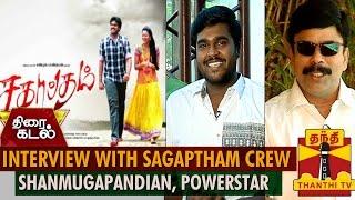 "Interview With ""Sagaptham"" Movie Crew(Actor Shanmugapandian,Powerstar Srinivasan,Director Surendran)"