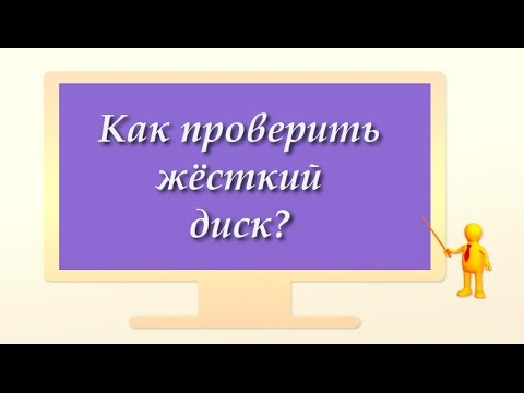Видео как проверить жесткий диск на исправность