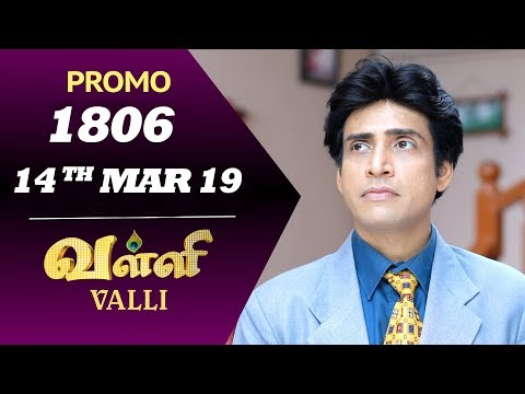 Valli Promo 14-03-2019 Sun Tv Serial Online
