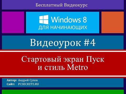 Видео #4. Интерфейс Метро Windows 8