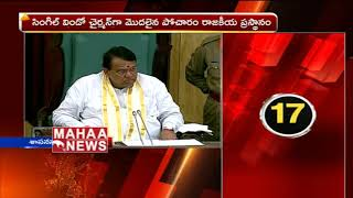 Nomula Narsimhaiah About Speaker Pocharam | Telangana Assembly Sessions 2019 Day 2 LIVE