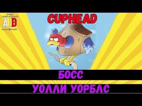 Cuphead BOSS ❤ БОСС Уолли Уорблс или Птица, Скворец, Птенец и тактика победы!