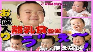 【苦手!?な食材特集】赤ちゃんの離乳食 生後10ヶ月 みはるんchannel