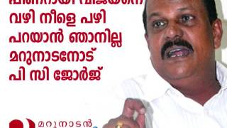 PC george interview on KM Mani and Self Finance college issue