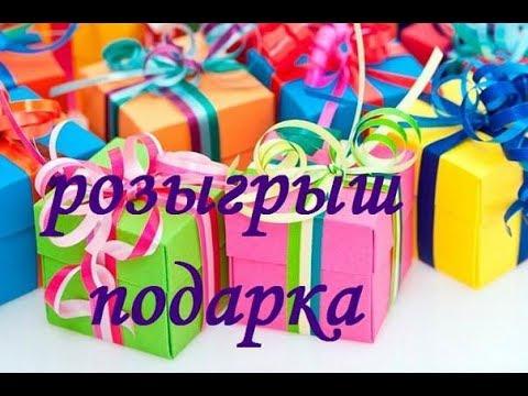 Сценарий для розыгрыша подарков 57