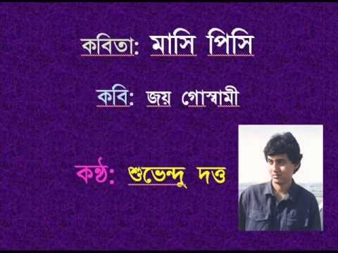 Bangla Kobitar Abritti: Masi-pisi video