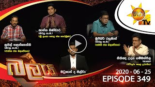 Hiru TV Balaya | Episode 349 | 2020-06-25