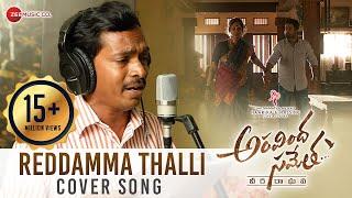 Aravindha Sametha Reddamma Thalli Cover Version  P