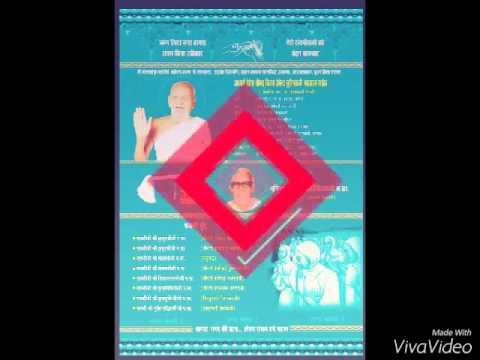 BAGRA SATABDI MAHA MAHOTSAV INVITATION VIDEO