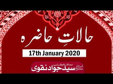 Halaat e Hazira | 17th January 2020 | Ustad e Mohtaram Syed Jawad Naqvi