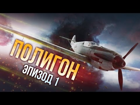 War Thunder: Полигон   Эпизод 1