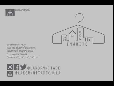 INDIFFERENT - OST ละครนิเทศจุฬาฯ '57 (OFFICIAL LYRIC VIDEO)