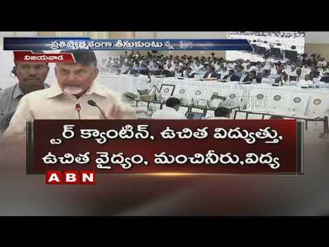 AP CM Chandrababu Meeting With Collectors Over Janmabhoomi - Maa Vooru | ABN Telugu