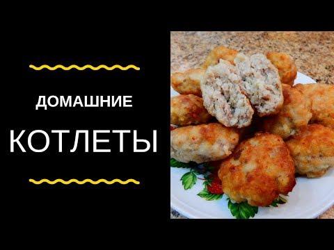 Вкусные домашние котлеты - рецепт. Как приготовить котлеты.